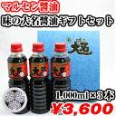 味の大名醤油(かつおだし醤油)1,000ml×3本セット【RCP】