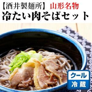 【酒井製麺所】山形名物 冷たい肉そばセット(山形蕎麦)【RCP】