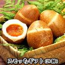 父の日ギフト スモッちギフト(20個) やわらか燻製たまご【東北 山形 半澤鶏卵 ギフト 卵 くんせい お中元 お歳暮 お土…