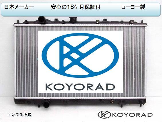 <ハイエース>TRH200V・TRH200K・TRH214W A/T ラジエーター【日本メーカー・新品】