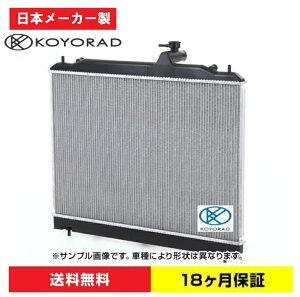 【KOYORAD】エルグランド ATE50 ATWE50用 ラジエーター ラジエター 新品 国内メーカー【18ヶ月保証付】日本メーカー製