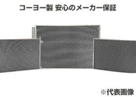 【KOYORAD】 ライトエースノア E-SR40G E-SR50G KB-CR41V KB-CR51V KF-CR42V KF-CR52V AT クーラーコンデンサー コーヨー製 KOYO製