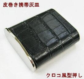a9643a673a89 タスカ携帯灰皿 クロコ風型押し黒