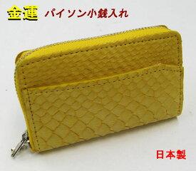 金運パイソン 財布(小銭入れ) イエロー黄色財布 日本製