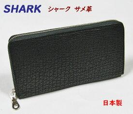 シャーク 長財布 サメ皮 財布 ラウンドファスナー 日本製