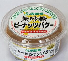 千葉県産落花生で作った:ピーナッツバター:無砂糖タイプ:150g