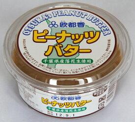 千葉県産落花生で作った:ピーナッツバター:有糖:150g