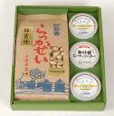 欧都香オリジナル落花生ギフトピーナッツバターセット小:千葉半立種:千葉県産