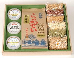 欧都香オリジナル落花生ギフトピーナッツバターセット大:千葉半立種:千葉県産:送料無料