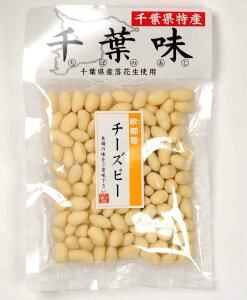 千葉県産落花生:チーズピーナッツ:欧都香【千葉味】