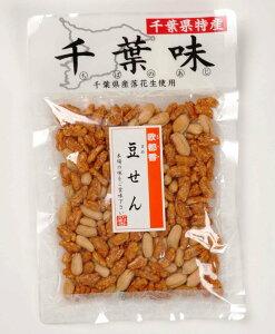 千葉県産落花生:豆せん:欧都香【千葉味】