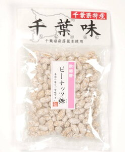 千葉県産落花生:ピーナッツ糖:欧都香【千葉味】