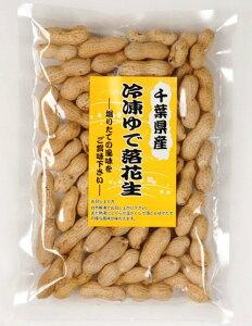 千葉県産落花生:冷凍ゆで落花生:ナカテ豊種&おおまさり:選べる10袋