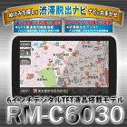 XROAD6インチデジタル液晶搭載ナビRM-C6030TV《GPS・車速感知・ぬけみち・渋滞脱出・フリーワード検索》