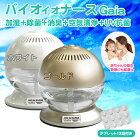 バイオイオナースGaia2色TEP-500(空気清浄機・加湿器・アロマ・除菌・消臭・UV抗菌)
