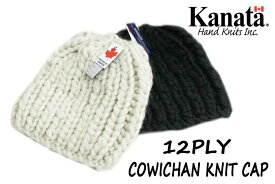 【送料無料】 KANATA 12PLY WOOL COWICHAN KNIT CAP カウチン ニット キャップ 帽子 超極太撚り 12プライヤーン ウール HANDKNIT ハンドニット 手編み カナダ製 WINTER 冬物 レディース メンズ ユニセックス (1)BLACK (2)WHITE 2カラー