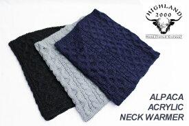 【送料無料】 HIGHLAND 2000 アルパカ ネックウォーマー ALPACA x ACRYLIC NECK WARMER メンズ レディース 冬物 ケーブル編み イングランド製 3カラー グレー ブラック ネイビー 高さ/約38cm 幅/約35cm(首周り/約70cm)