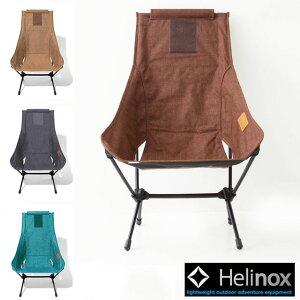 【10%OFF クーポン発行中】HELINOX [ヘリノックス] CHAIR TWO HOME [19750013] アウトドアチェアー/折りたたみ/コンパクトチェアー・キャンプ・バーベキュー
