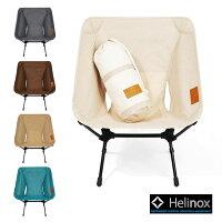 HELINOX[ヘリノックス]ComfortChairHOME[19750001]コンフォートチェアー・アウトドアチェアー/折りたたみ/コンパクトチェアー/・キャンプ・バーベキュー