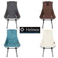 HELINOX[ヘリノックス]SunsetChairHOME[19750004]サンセットチェアー・アウトドアチェアー/折りたたみ/コンパクトチェアー・キャンプ・バーベキュー