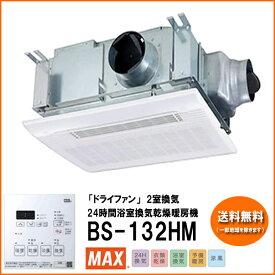 [15:00まで注文で当日出荷/土日祝日除く] BS-132HM MAX マックス バス換気乾燥暖房機 浴室暖房・換気・乾燥機 24時間換気機能(2室換気・100V)