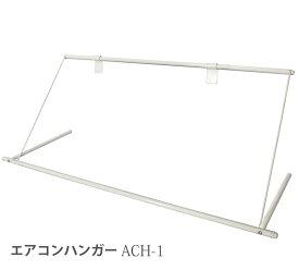エアコンハンガー - 平安伸銅工業 ACH-1