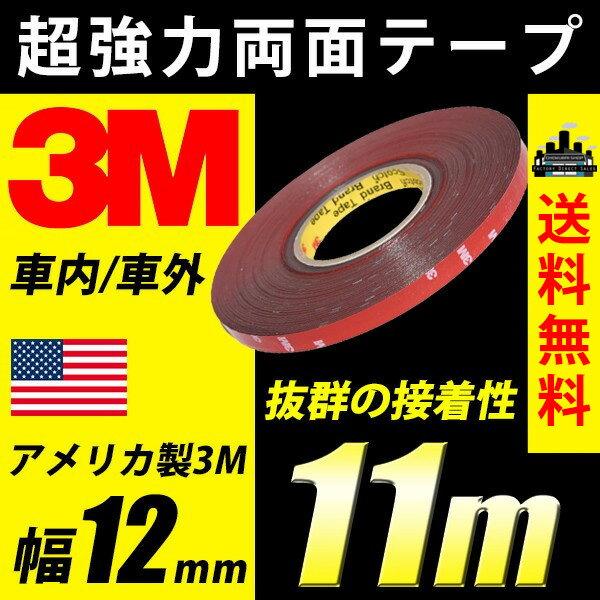 【ポイント最大50倍】3M 超強力 両面テープ 11m巻き 幅12mm 厚さ0.8mm 粘着 接着 車外/車内 米国3M製 【メール便配送商品】