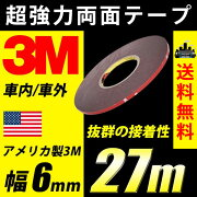 3M,超強力,両面テープ,27m巻き,幅6mm,粘着,接着,車外,車内,米国3M製,送料無料