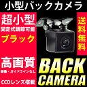 送料無料 バックカメラ ブラック 高画質 CCD 固定式 角度調整 広角 防水仕様 リアカメラ【宅配便配送商品】
