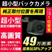 バックカメラ,CCDレンズ,最高画質,49万画素,鏡像正像切替,ブラック,黒,角度調整可能,超小型,防水,ガイドライン無し,送料無料