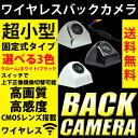 送料無料 バックカメラ ワイヤレス CMOS 高画質 固定式 ブラック(黒) クローム シルバー ホワイト(白) ナンバープ…