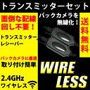 トランスミッターセット ワイヤレス トランスミッター レシーバー ブラック