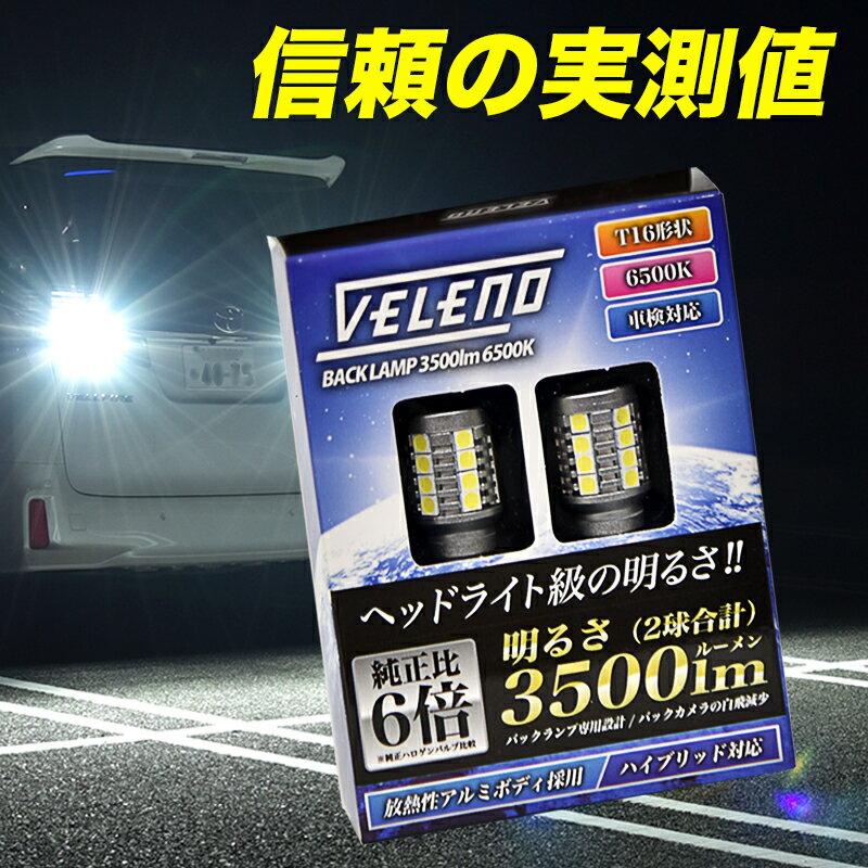 送料無料 T16 LED バックランプ 驚異の3500lm VELENO 爆光 純正同様の配光 無極性 ハイブリッド車対応 2球セット 車検対応 1年保証【メール便配送商品】