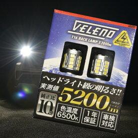 T16 LED バックランプ 実測値 5200lm VELENO 爆光 純正同様の配光 無極性 ハイブリッド車対応 2球セット 車検対応 白 ホワイト 1年保証【メール便配送商品】 送料無料