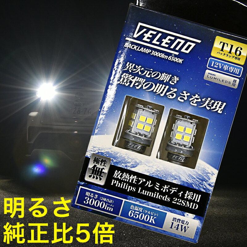 送料無料 T16 LED バックランプ T20 S25 驚異の3000lm VELENO 純正球比5倍もの光量 無極性 ハイブリット車対応 2球セット 【メール便配送商品】