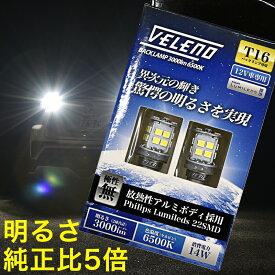 【店内最大15%オフ】T16 LED バックランプ T20 S25 驚異の3000lm VELENO 純正球比5倍もの光量 無極性 ハイブリット車対応 車検対応 2球セット 【メール便配送商品】 送料無料