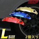 VELENO キャリパーカバー ブレーキ 左右セット Lサイズ カラー レッド ブルー ゴールド 汎用 アルミ 2個セット【宅配…