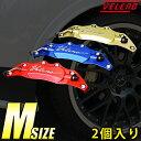 VELENO キャリパーカバー ブレーキ 左右セット Mサイズ カラー レッド ブルー ゴールド 汎用 アルミ 2個セット【宅配…