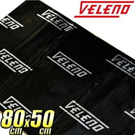 【店内全品15%オフ】VELENO デッドニングシート 800×510mm デッドニング 高機能制振材 制振 防音 音質向上 ロードノイズの低減【宅配便配送商品】 送料無料