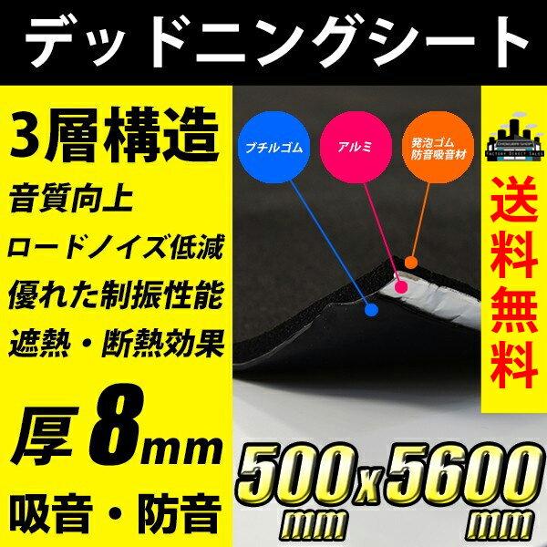【ポイント最大29倍】デッドニングシート 500×5600×8mm デッドニング用制振 防音 吸音シート 音質向上 ロードノイズの低減 遮音 静音 遮熱 断熱効果【宅配便配送商品】