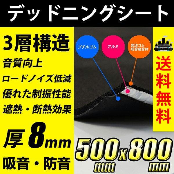 送料無料 デッドニングシート 500×800×8mm デッドニング用制振 防音 吸音シート 音質向上 ロードノイズの低減 遮音 静音 遮熱 断熱効果【宅配便配送商品】