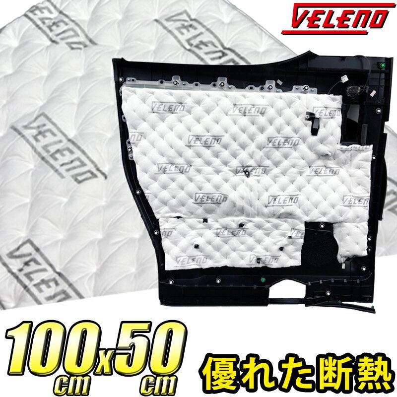 送料無料 VELENO 吸音 シート デッドニング 高性能 吸音材 断熱 保温 100×50cm【宅配便配送商品】