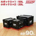 【店内最大70%オフ】コンテナボックス 薄型 折りたたみ式 VELENO 大ボックス×1 小ボックス×2 収納 収納ボックス 収…