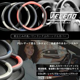 VELENO,高級感,レザー調,ハンドルカバー,パンチングレザー,ステアリングカバー,ブルー,レッド,シルバー,ブラック,4色,Sサイズ,Mサイズ,軽自動車,普通車,適合,送料無料