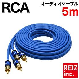 RCAケーブル オーディオ 5m OFC採用 無酸素銅 オス端子 カーナビ アンプ 接続【メール便配送商品】 送料無料
