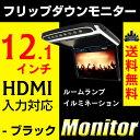 送料無料 フリップダウンモニター 12.1インチモニター 高画質液晶 軽量 超薄型 動画 dvd HDMI microSD スマートフォン iPhone ルーム...