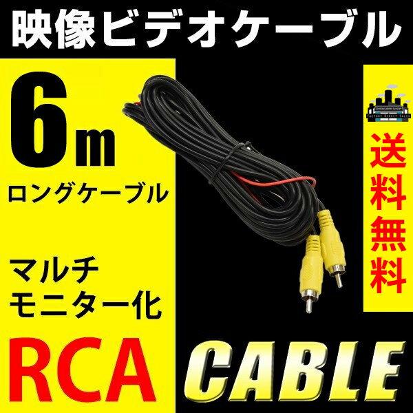 送料無料 ビデオケーブル 6m RCA 映像ケーブル バックカメラ モニター ナビ 電源配線 ロングケーブル マルチモニター【メール便配送商品】