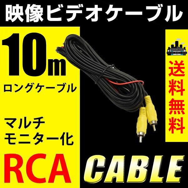 送料無料 ビデオケーブル 10m RCA 映像ケーブル バックカメラ モニター ナビ 電源配線 ロングケーブル マルチモニター【メール便配送商品】