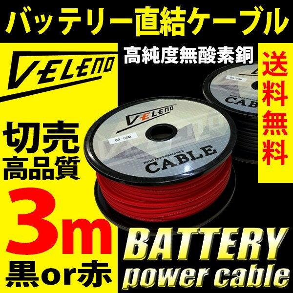 【15%OFFクーポン配布中】 バッテリー 直結 パワーケーブル 配線 VELENO 高品質 OFC 3m 8AWG アンプ オーディオ 高純度【メール便配送商品】