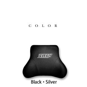 VELENO,腰あて,腰,腰枕,クッション,シートクッション,サポート,長距離,腰痛,PUレザー,カー用品,自動車,4色,送料無料